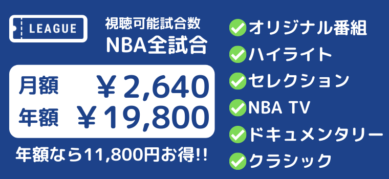 NBA Rakuten LEAGUE